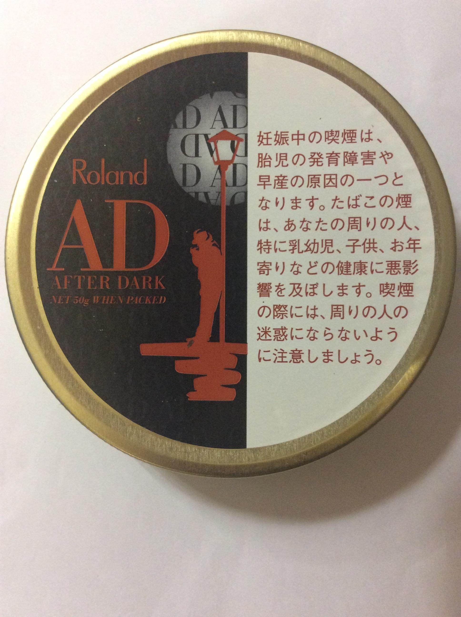 タバコ ローランド